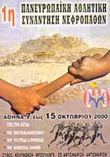 Τελευταία η Ελλάδα σε δότες οργάνων