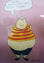 Η παχυσαρκία είναι νόσος...συμβουλευθείτε το γιατρό σας!