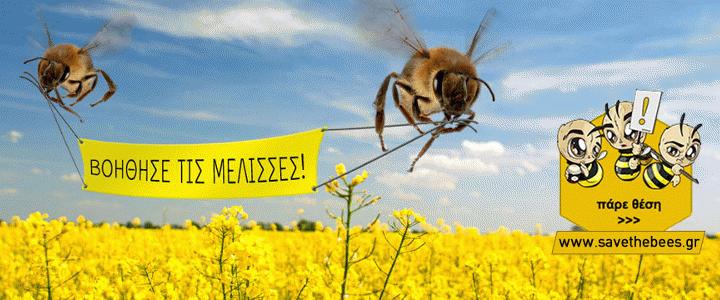 Σώσε τις μέλισσες