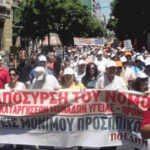 4ωρη στάση εργασίας στα Νοσοκομεία της Αττικής την 1η Αυγούστου