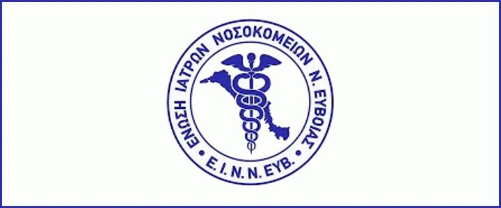 You are currently viewing Εύβοια: Επιμελήτρια του ακτινολογικού στο ΚΥ Ιστιαίας καταγγέλλει βιαιοπραγία σε βάρος της