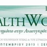 12o Συνέδριο Healthworld «Από το Μνημόνιο στην Ανασυγκρότηση του Υγειονομικού Τομέα»
