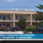 Κρήτη: χωρίς δημόσια περίθαλψη η Ιεράπετρα, σύμφωνα με το CRETETV
