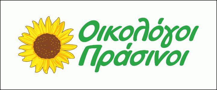 Read more about the article Οικολόγοι Πράσινοι – Ευρωβουλή: όχι στη διάλυση των υπηρεσιών υγείας
