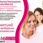 Είμαστε μαζί στην πρόληψη και αντιμετώπιση του καρκίνου του μαστού