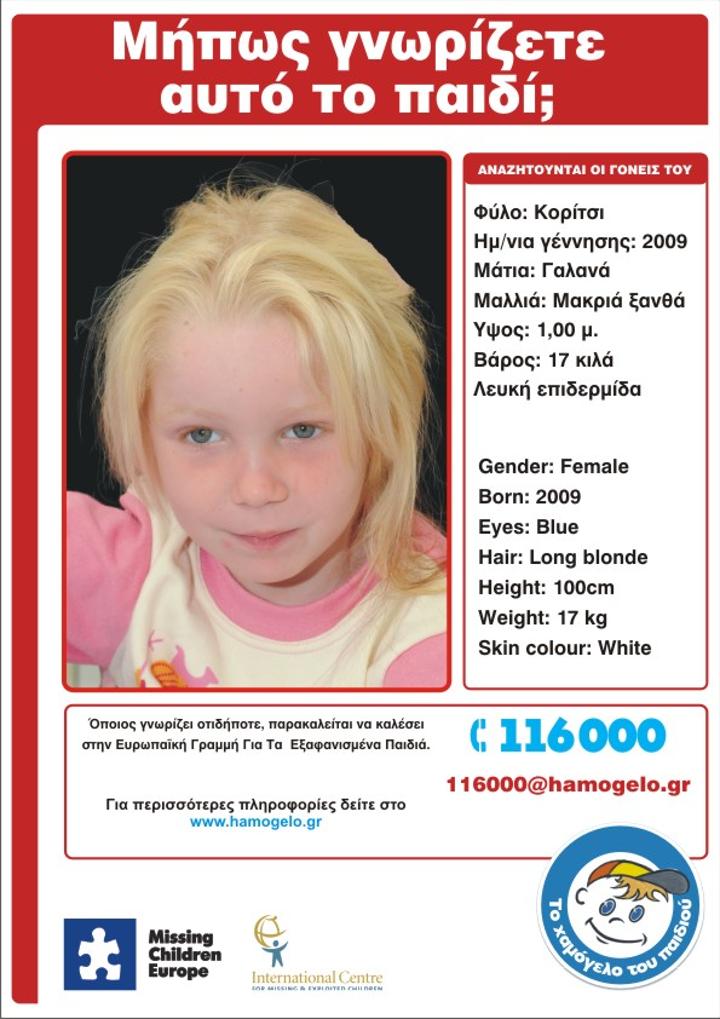 Πανευρωπαϊκή εκστρατεία ενημέρωσης για την εύρεση της οικογένειας της τετράχρονης που βρέθηκε σε καταυλισμό Ρομά