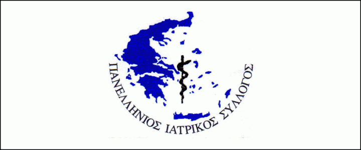 Για πολιτική αποπροσανατολισμού κάνει λόγο ο Πανελλήνιος Ιατρικός Σύλλογος