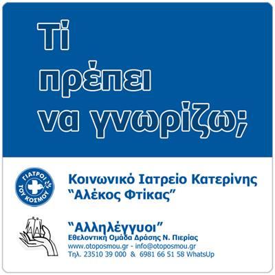 Κοινωνικό Ιατρείο Κατερίνης «Αλέκος Φτίκας»