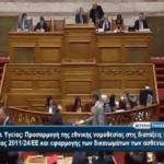 Ψηφίσθηκε η επίμαχη τροπολογία για την τιμολόγηση των φαρμάκων