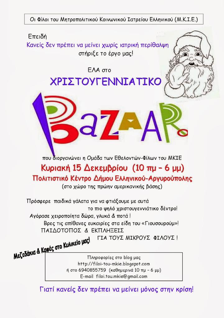 Μητροπολιτικό Κοινωνικό Ιατρείο Ελληνικού: χριστουγεννιάτικη παιδική γιορτή και Bazaar