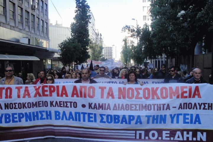 24ωρη πανελλαδική απεργία στα Νοσοκομεία την Τετάρτη 11 Δεκέμβρη