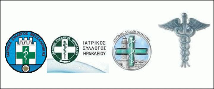 Κοινή επιστολή Ιατρικών Συλλόγων προς τoν Υπουργό Υγείας