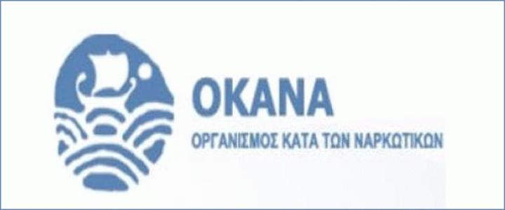 Παραιτήθηκε η προέδρος του ΟΚΑΝΑ, κ. Μένη Μαλλιώρη