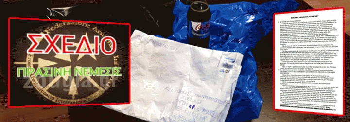 Read more about the article Αποσύρεται Coca-Cola light και Nestea μετά από προκήρυξη-σαμποτάζ