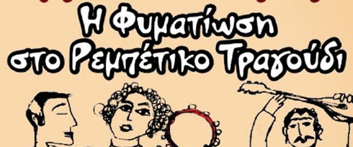 Κρήτη: ιατρομουσική εκδήλωση «Η φυματίωση στο ρεμπέτικο τραγούδι»