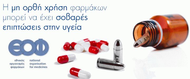Τι φαρμακεία θέλουμε; Ας σκεφτούμε…