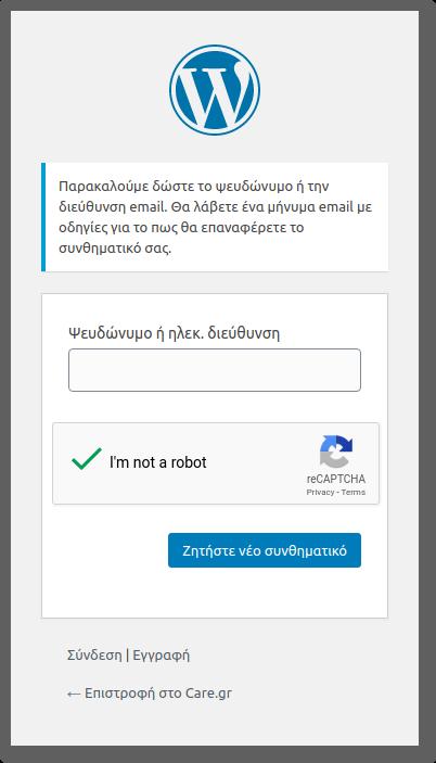 Care.gr Ανάκτηση λογαριασμού