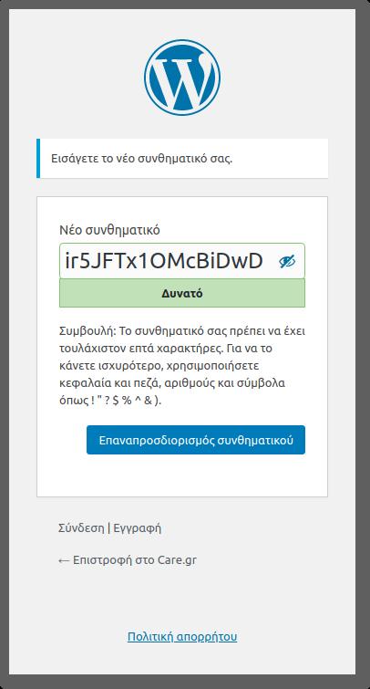 Εγγραφή στο Care.gr - Password