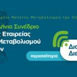 27ο Πανελλήνιο Συνέδριο Ελληνικής Εταιρείας Μελέτης Μεταβολισμού των Oστών
