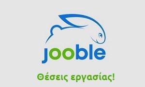 Θέσεις εργασίας από την Jooble!