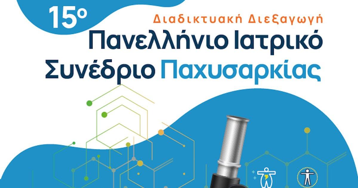 15ο Πανελλήνιο Ιατρικό Συνέδριο Παχυσαρκίας 13-15 Μαΐου 2021